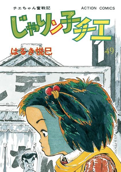 じゃりン子チエ【新訂版】 49
