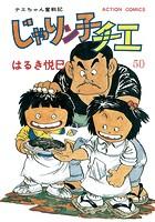じゃりン子チエ【新訂版】 50