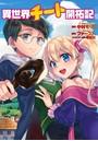 異世界チート開拓記(コミック) 分冊版 5