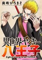 異世界ヤンキー八王子 分冊版 4