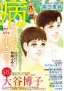 JOURすてきな主婦たち 2020年8月増刊号 『病とともに生きる…』