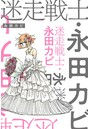 迷走戦士・永田カビ 分冊版 3