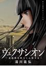 ヴェクサシオン〜連続猟奇殺人と心眼少女〜 分冊版 9
