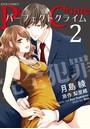 Perfect Crime 2【期間限定 無料お試し版 閲覧期限2020年7月13日】