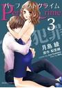 Perfect Crime 3【期間限定 無料お試し版 閲覧期限2020年7月13日】