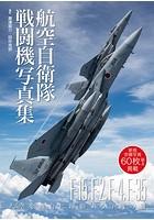 航空自衛隊 戦闘機 写真集