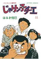 じゃりン子チエ【新訂版】 51