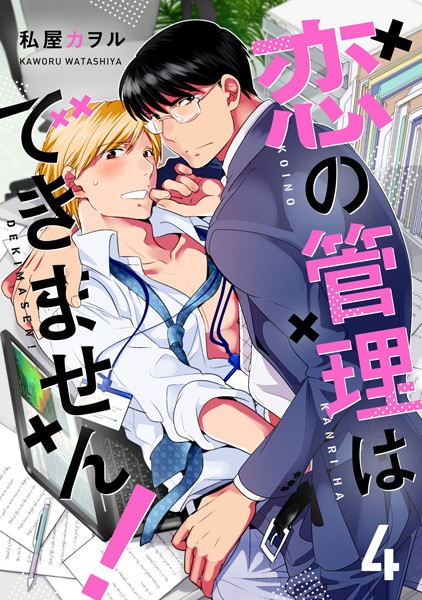 【bl 漫画 無料】恋の管理はできません!(単話)