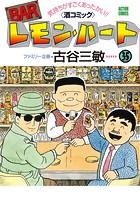 BARレモン・ハート 35