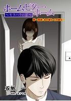 ホーム・ビター・ホーム〜モラハラの家〜 分冊版 14
