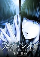 ヴェクサシオン〜連続猟奇殺人と心眼少女〜 分冊版 10