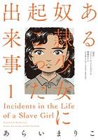ある奴隷少女に起こった出来事 1
