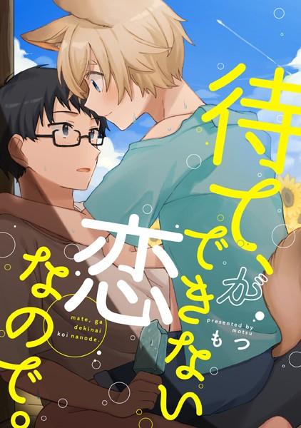 【恋愛 BL漫画】待て、ができない恋なので。(単話)