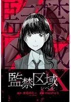 監禁区域レベルX(単話)