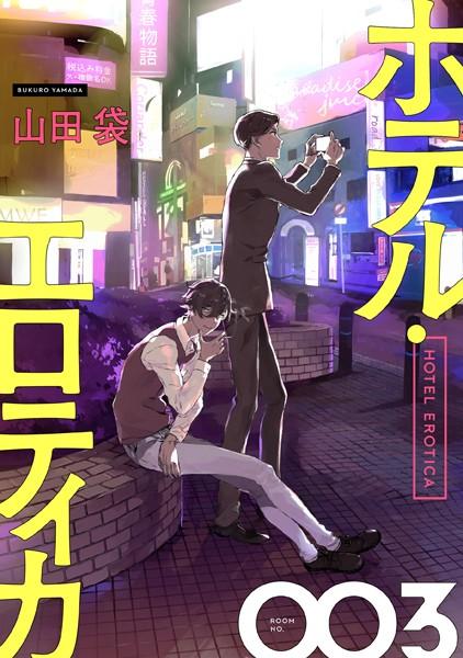 【BL漫画】ホテル・エロティカ(単話)