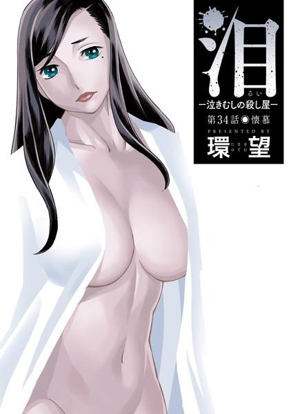 泪〜泣きむしの殺し屋〜 分冊版 34