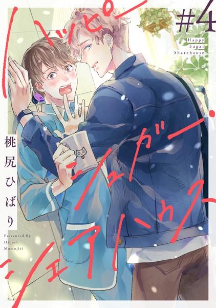 【恋愛 BL漫画】ハッピーシュガー・シェアハウス(単話)