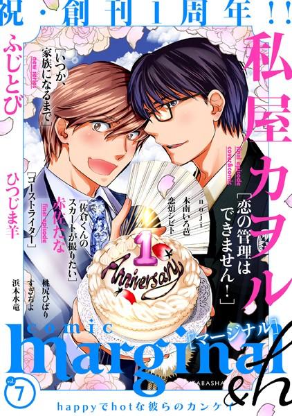 【恋愛 BL漫画】comicmarginal&h