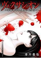 ヴェクサシオン〜連続猟奇殺人と心眼少女〜 分冊版 14