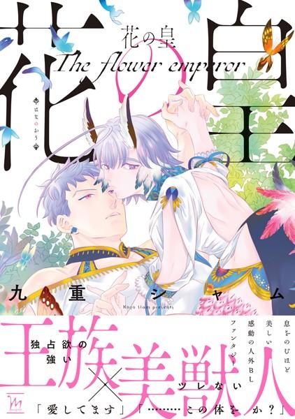 【恋愛 BL漫画】花の皇