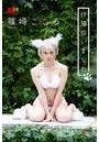 EX大衆デジタル写真集 9 篠崎こころ「仔猫拾いました」