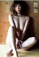 青山ひかる 1st写真集「艶猫」