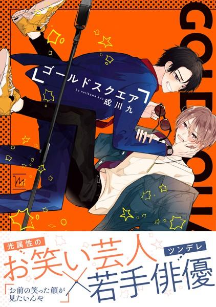 【恋愛 BL漫画】ゴールドスクエア