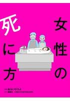 女性の死に方(単話)