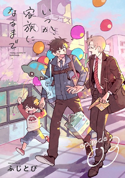 【恋愛 BL漫画】いつか、家族になるまで(単話)