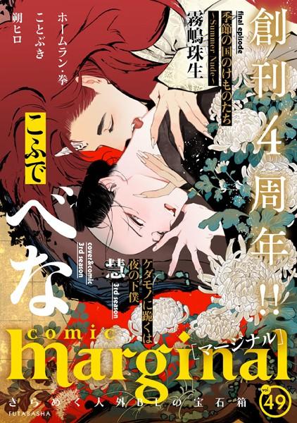 【恋愛 BL漫画】comicmarginal
