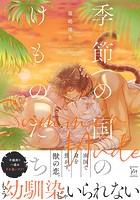季節の国のけものたち〜Summer Nude〜