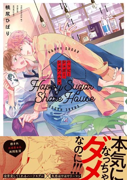 【恋愛 BL漫画】ハッピーシュガー・シェアハウス