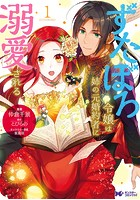 ずたぼろ令嬢は姉の元婚約者に溺愛される(コミック)(単話)