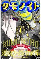 クモノイト〜蟲の怨返し〜(単話)