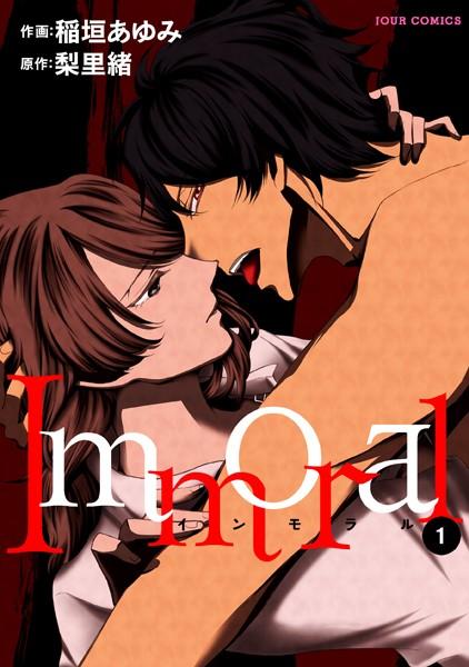 Immoral 1【期間限定 無料お試し版 閲覧期限2021年7月14日】