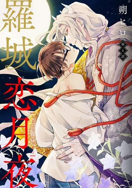 【恋愛 BL漫画】羅城恋月夜(単話)