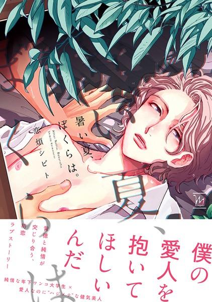 【恋愛 BL漫画】暑い夏、ぼくらは。