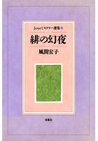 Jourミステリー選集 緋の幻夜