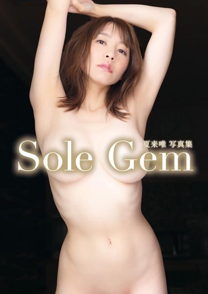 Sole Gem 夏来唯写真集
