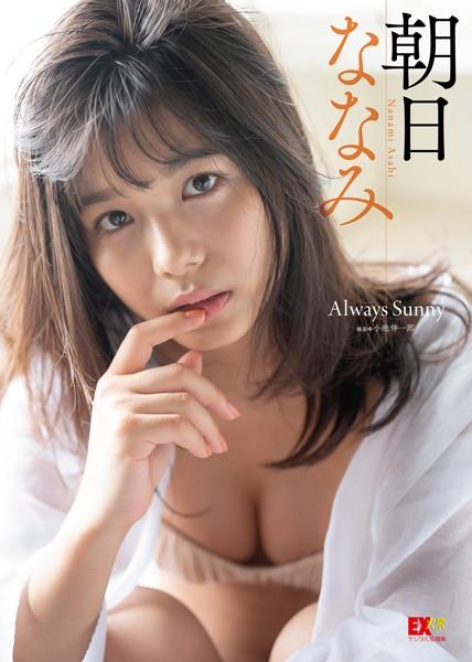 EX大衆デジタル写真集 17 朝日ななみ「Always Sunny」