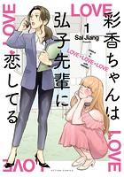 彩香ちゃんは弘子先輩に恋してる