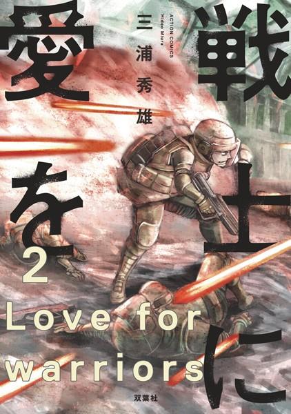 戦士に愛を 2【期間限定 無料お試し版 閲覧期限2021年10月11日】