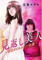 見返し美人〜復讐ダイエッター・色葉〜(単話)