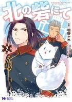 北の砦にて(コミック)(単話)