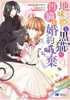 地味姫と黒猫の、円満な婚約破棄(コミック) (単話)