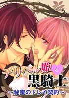 デリヘル姫と黒騎士〜秘蜜のドレイ契約〜 3