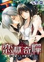 恋獄奇憚 〜S系騎士と淫蜜の誓い〜 1