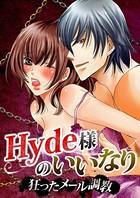 Hyde様のいいなり〜狂ったメール調教〜(単話)