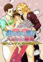 おもらし男子Cafe de 溺愛〜飲ん...
