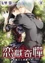恋獄奇憚 〜S系騎士と淫蜜の誓い〜 3